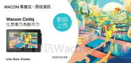 【Wacom 專賣店 新品上市】Wacom CintiQ 16 DTK-1660 螢幕繪圖板 (預購)