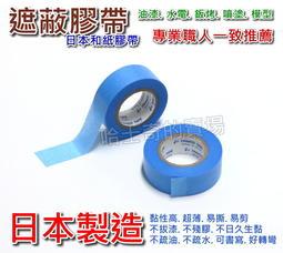【日本製造】遮蔽膠帶 和紙膠帶 美紋紙 美紋膠帶 紙膠帶 烤漆膠帶 遮蔽紙膠帶 油漆膠帶 藍色膠帶 藍色紙膠帶 和紙