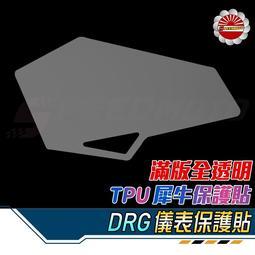 【Speedmoto】DRG 犀牛皮保護貼 螢幕儀表貼 AI-1 FORCE 儀表貼 勁戰 四代 五代 犀牛皮 螢幕貼