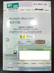【興威】全新未拆 Microsoft Word 2000 中文版 原版光碟 全新未拆 未註冊