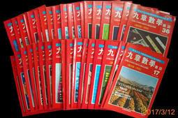 【9九 書坊】九章數學雜誌 高中版.月刊:試刊號~第36期連續共37冊│高中生及數學教師的雜誌 贈數學嘉言繽紛錄一本