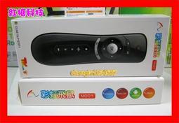 【全新公司貨開發票】喬帝 M001 彩虹飛鼠 2.4G無線體感控制器 簡報筆,加速感測 陀螺儀 防抖動 彩虹奇機