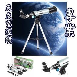滿千免運💥天文望遠鏡💥90倍 天文望遠鏡 賞月 觀星 高清 高倍 90倍 兒童節 禮物 贈品