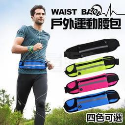 戶外 跑步 運動腰包 防水帶耳機孔 6吋手機包 潛水布 反光 貼身包 防盜 馬拉松 三色可選