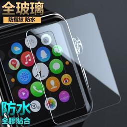 Apple Watch 9H 玻璃貼 防水版保護貼 全膠 38mm 42mm 1/2/3代 2.5D 非滿版 手錶防指紋