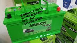 40年電池經銷商 愛馬龍 歐規DIN 100AH 另有60AH 74AH 80AH BENZ BMW