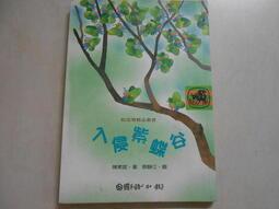 【森林二手書】10905 位M4《入侵紫蝶谷 陳素宜 國語日報》