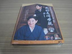 全新日影《我的長崎母親》DVD 二宮和也 黑木華 憑本片榮獲日本金像獎影帝與最佳女配角