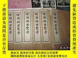 古文物線裝書2715 罕見南京大學教授樓收來的:民國色情小說原版《繪圖拍案驚奇》六冊全(內夾購書發票、東南大學老照片3張