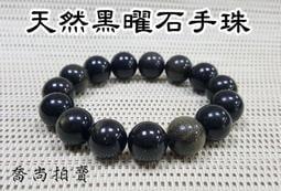 【喬尚露天】黑曜石手珠14mmx15顆(晶曜)
