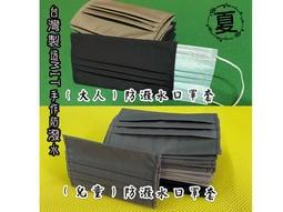 ❥〟小夏天小舖◝༊꧂ (買十贈送一)手作防潑水☘︎ 台灣製造:大人使用布口罩套