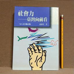 [ 雅集 ] 社會力臺灣向前看 1989年修訂版  蕭新煌/著  自立晚報出版/78年初版  J48