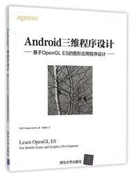 Android三維程序設計-基於OpenGL ES的圖形應用程序設計 周建娟 譯 2015-12 清華大學出版社