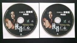 [福臨小舖](俠骨仁心 梁朝偉 李嘉欣 裸片 2VCD 正版VCD)