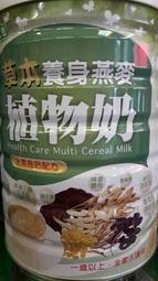 草本養身燕麥植物奶 全素高鈣(900g) ~天然燕麥+養身漢方~