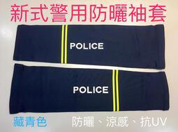 警用反光袖套 警察防曬袖套 警用袖套 定製款 藏青色 新式勤務 新式警察制服 警察/交警/義警/駐警/警專/警大/義交