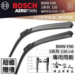 BOSCH BMW E90 3系列 330I 05年~11年 歐規專用雨刷 免運 贈潑水劑 24 19 兩入 哈家人