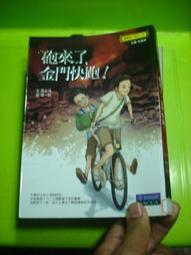 【6世】《砲來了,金門快跑!》ISBN:9866039102│四也出版公司│張友漁│七成新