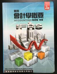 [出清]《實用會計學概要(2版)》ISBN:9866333779│新陸書局│馬君梅、詹乾隆 等│九成新