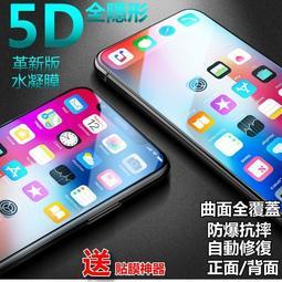 水凝膜(送貼膜神器)革新版 iPhone xr ixr iPhonexr 免噴水背面 背膜 包膜 背貼 滿版防爆膜保護貼