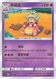 偉翰玩具-PTCG 寶可夢 中文版  AC1b 029/158 呆呆王