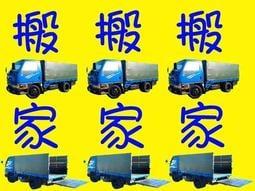 【北區組運】精緻專業搬家•技術組裝屏風•人力支援•貨物運送•廢棄物清運•辦公傢具、家具衣櫃桌椅專業組裝•貨車貨運