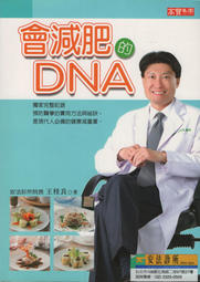 *【知書房】高寶出版∣會減肥的DNA∣王桂良著∣9789867323033∣二手,滿399元免運