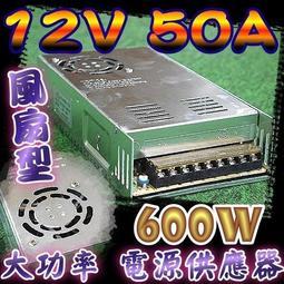 現貨 J6A29 風扇型 12V 50A 600W 大功率 電源供應器 變壓器 220/110V轉12V 字幕機 供電器