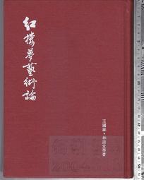 佰俐 O 73年元月初版《紅樓夢藝術論 甲編三種》王國維 里仁