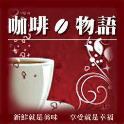 《咖啡物語 》~咖啡豆每磅150元~特級綜合、北義、南義、巴西、摩卡、藍山、曼巴、曼特寧風味