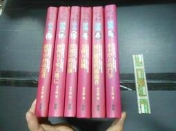 毛澤東全傳 全6冊合售 精裝 書華 辛子陵【竹軒二手書店-200516-b1a傳記】