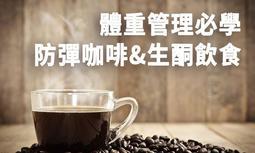 """咖啡豆 防彈咖啡豆 一磅 中淺焙(生酮飲食必備~)請搜尋"""" 防彈咖啡 """"~可以免費代磨咖啡豆~"""
