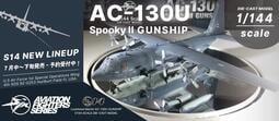 """""""現貨"""" S14 - 1/144 美國海軍 第一特別行動聯隊 AC-130U 空中炮艇SpookyII GUNSHIP"""
