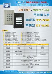 萬龍科技【ST-625 MIFARE 門禁讀卡機 】 悠遊卡 磁力鎖 陽極鎖 SOYAL AR-721H 可參考