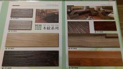 三群工班立體木紋塑膠地板長條塑膠地磚6X36X2.0MM每坪DIY500元可代工服務迅速網路最低價另壁紙地毯窗簾油漆服務