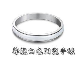 《316小舖》【VB03】(頂級陶瓷鋼手環-尊龍白色陶瓷手環-單件價 /陶瓷手鐲/耶誕禮物/女友禮物/飾品禮物)