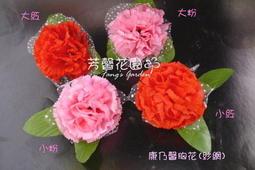 【☆芳馨花園☆】人造花~康乃馨胸花-小 (紗網)~母親節禮品,活動贈品~