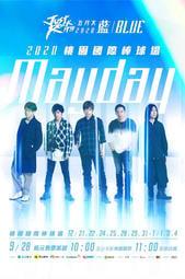 (韓星工場) 五月天 Mayday 2019-2020跨年演唱會-A3護膜海報
