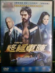 挖寶二手片-C84-正版DVD-電影【終極車陣】-賽車場面媲美玩命關頭-終極殺陣(直購價)