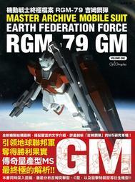 機動戰士終極檔案 RGM-79吉姆鋼彈(原價380軍事連線讀者享優惠