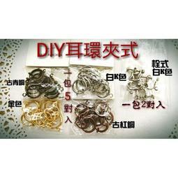 DIY飾品材料~夾式耳環耳夾款式多種(減少氧化單對包裝)