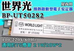 T5達人 BP-UT50282 世界光預熱啟動型電子安定器 CNS認證 T5 21W/28W*2