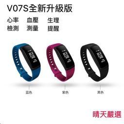 V07S升級版 智慧手環 智能手錶 穿戴裝置 心律血壓 計步 女性生理提醒