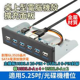 機殼前置 5.25吋槽位 金屬材質 USB3.0x4+2.0x2 擴充面板