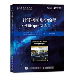 【偉瀚 網路03TL】全新現貨電腦圖形學編程 使用OpenGL和C++書少請詢問9787115521286(簡體書)人民