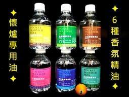 正品附發票 白金懷爐專用油 懷爐精油 中國石油製 每罐270ML (6種香味可選) ✦球球玉米斗✦