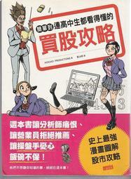 佰俐 2010年初版《簡單到連高中生都看得懂的買股攻略》Hoichoi Productions 葉冰婷 三采