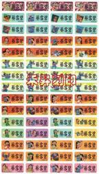 星際寶貝(219)史迪奇姓名貼2.2*0.9、每份300張、特價:100元、另公司章、會計章、發票章、收發章均有優惠