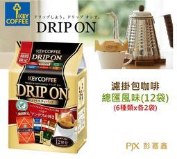 [現貨]日本KEY COFFEE濾掛咖啡 總匯風味(6種x2袋) 享受6種不同風味  彭嘉鑫業