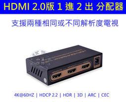 (現貨) 真4K 雙解析度 HDMI 2.0 一進二出 1進2出 分配器 HDCP 2.2 HDR PS4PRO
